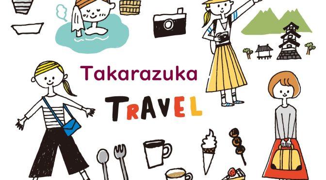 宝塚市 観光事業者支援補助金(小売業・飲食店・旅行業・映画館・ゴルフ場)