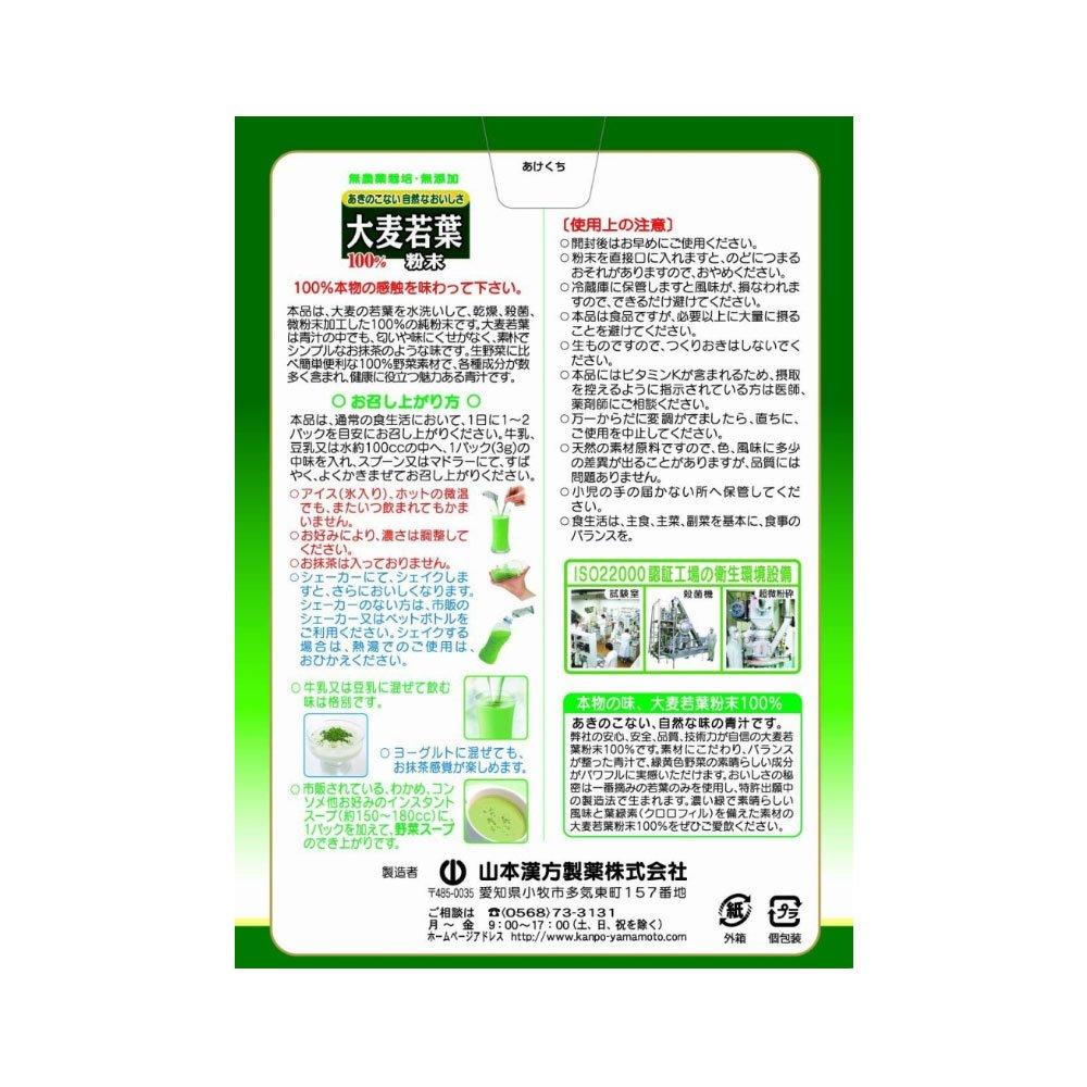 YAMAMOTO Barley Grass Aojiru 100% Powder Stick 3g x 22 ...