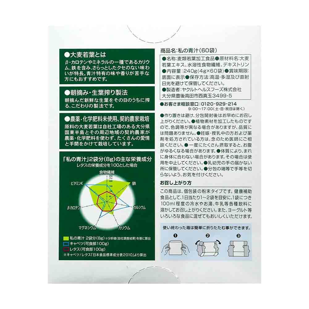 YAKULT Watashi No AOJIRU Ooita Young Barley Grass 4g x 60 ...