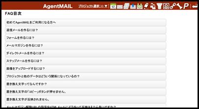 エージェントメール5