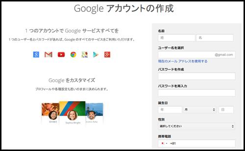 Googleアカウント01