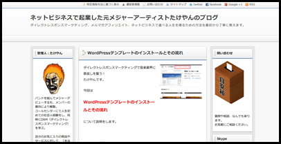 wordpressまとめ3