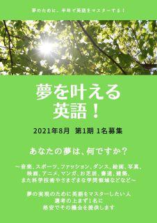 武田三輪 夢を叶える英語!p.1