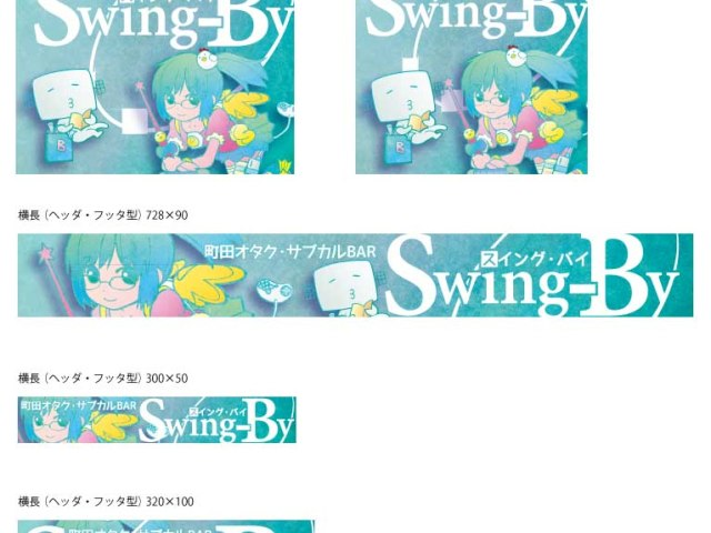 Swing-By web用バナー1704