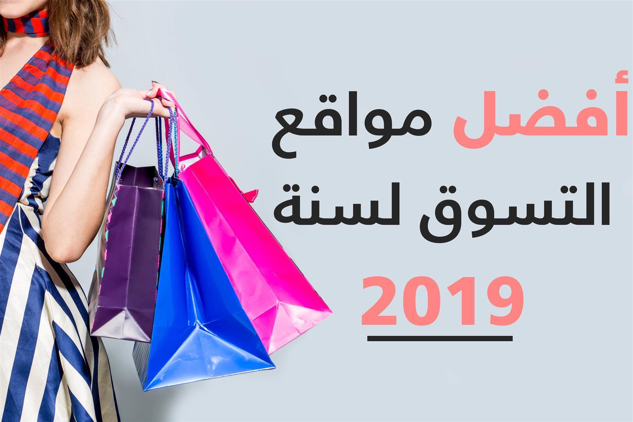 b8bafdc28 أفضل مواقع التسوق اون لاين فـــ