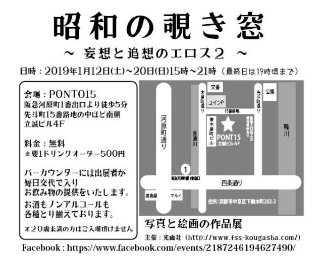 昭和の覗き窓2詳細画像