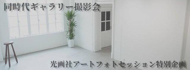 光画社・同時代ギャラリー撮影会バナー