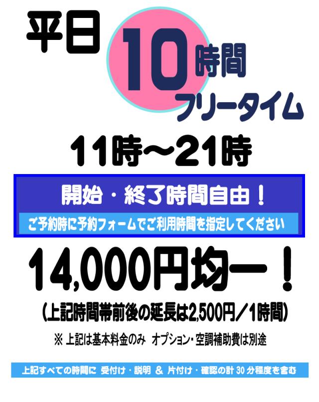 光画社平日フリータイム料金