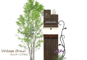 ディーズガーデンの枕木風門柱アルモ