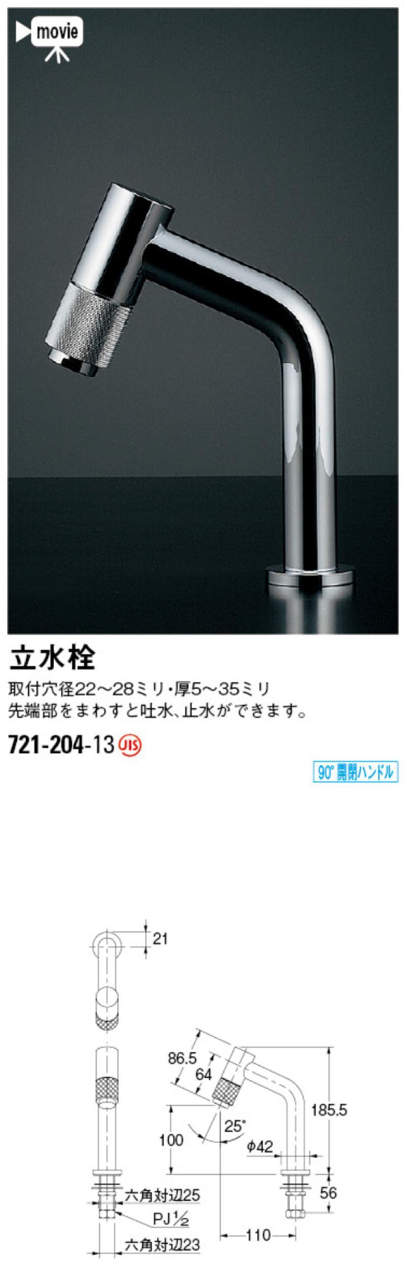 カクダイ【魚子 立水栓 (721-204-13)】721-204-13 - 「匠の一冊」公式 ...
