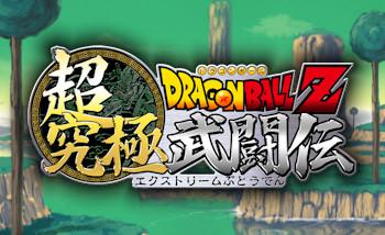 Une publicité japonaise pour Drabon Ball Z : Extreme Butoden