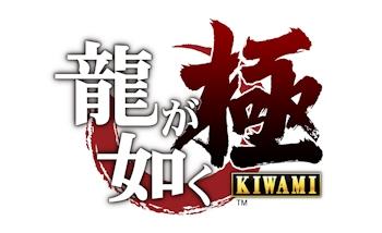 Sega annonce Yakuza Kiwami