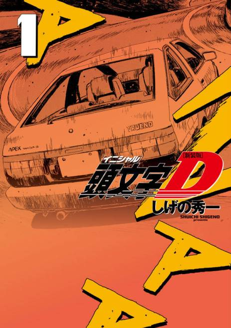 initial-d-new-edition-1