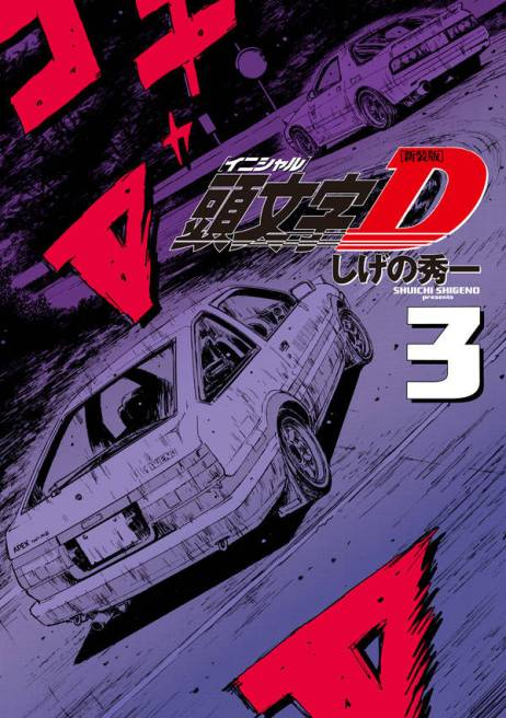 initial-d-new-edition-3