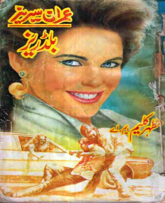 Blood Rays Imran Series by Mazhar Kaleem M.A