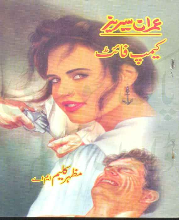 Camp Fight Imran Series by Mazhar Kaleem M.A