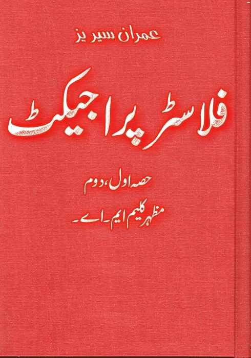 Flaster Project Part 1+2 Imran Series by Mazhar Kaleem M.A