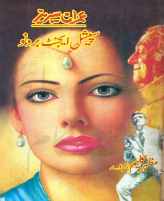 Special Agent Brono Imran Series by Mazhar Kaleem M.A