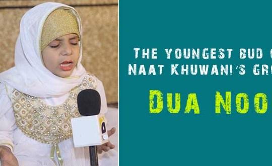 The youngest bud of Naat Khuwani's grove Dua Noor