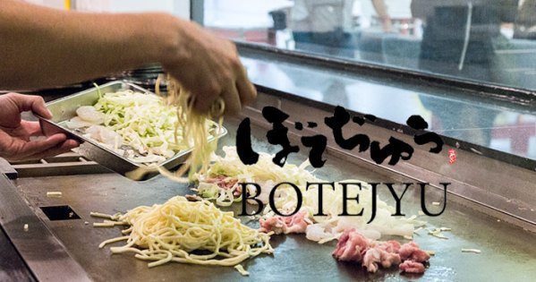Botejyu Opens First Store in Manila