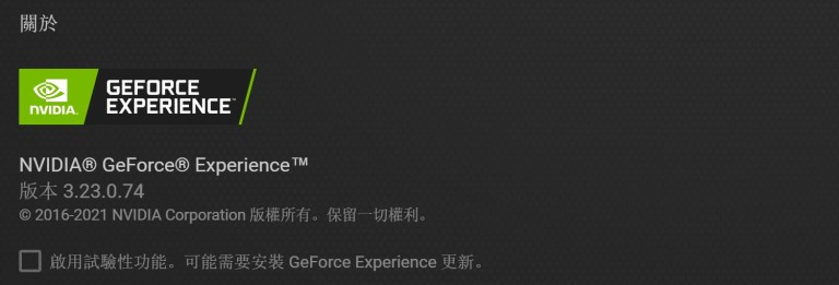 GeForce Experience 3.23.0.74更新完成