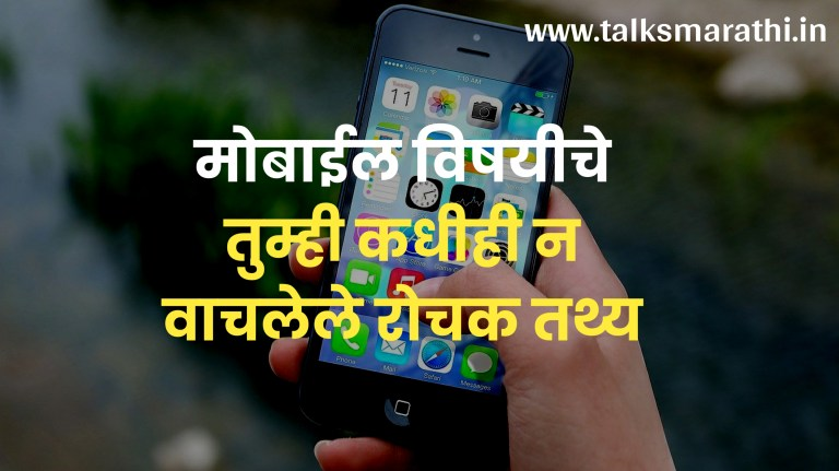 35 Intresting facts about mobile in Marathi