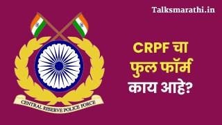 CRPF Full Form in Marathi