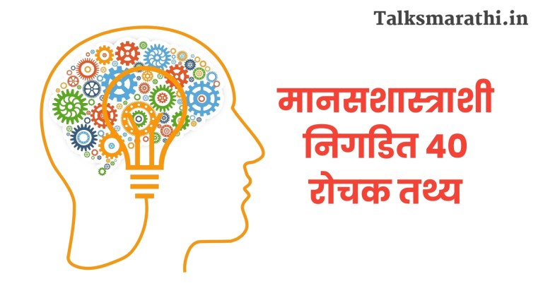40 psychology facts in marathi