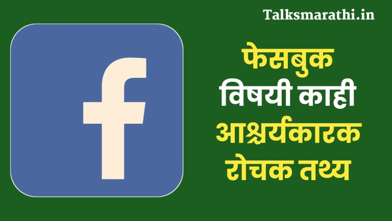 Intresting facts about facebook in Marathi)