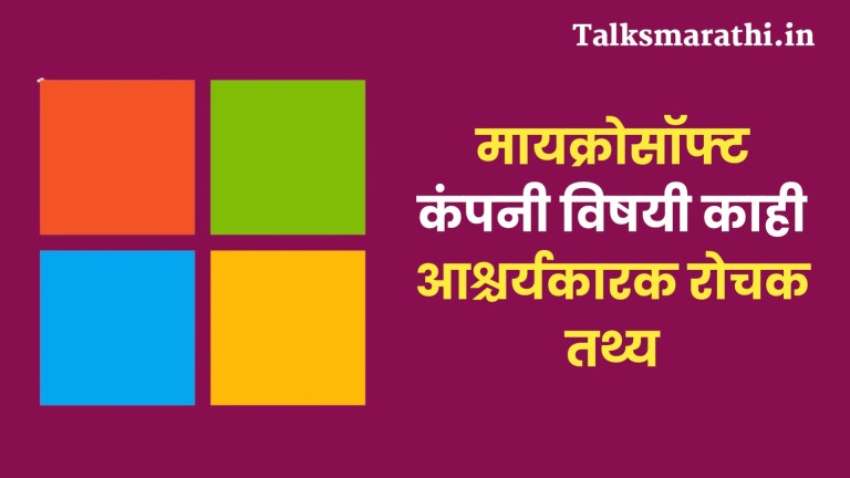 15 amazing facts about microsoft in Marathi