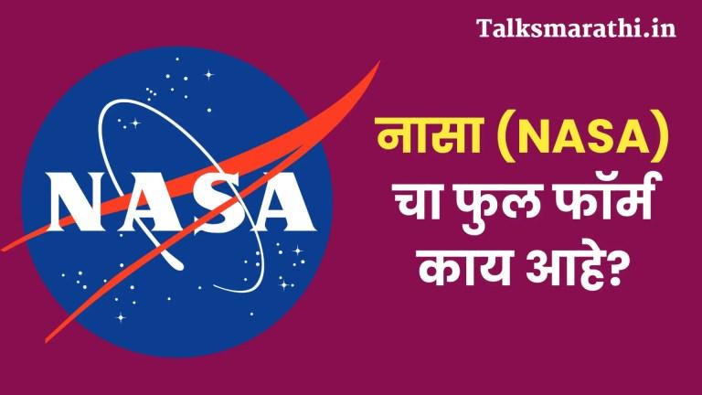 NASA full form in marathi