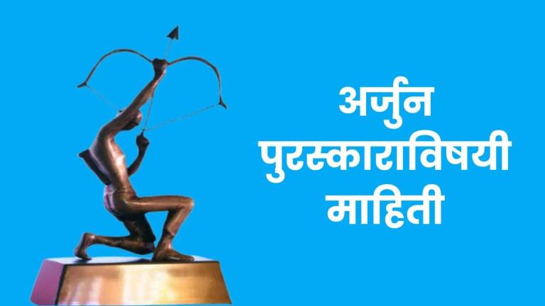Arjun purskar information in marathi