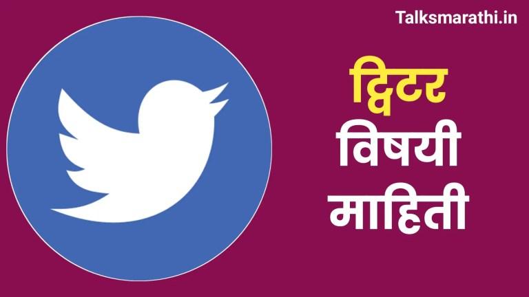 Twitter information in Marathi