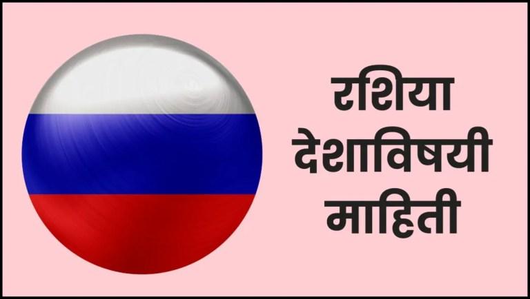 Russia information in Marathi