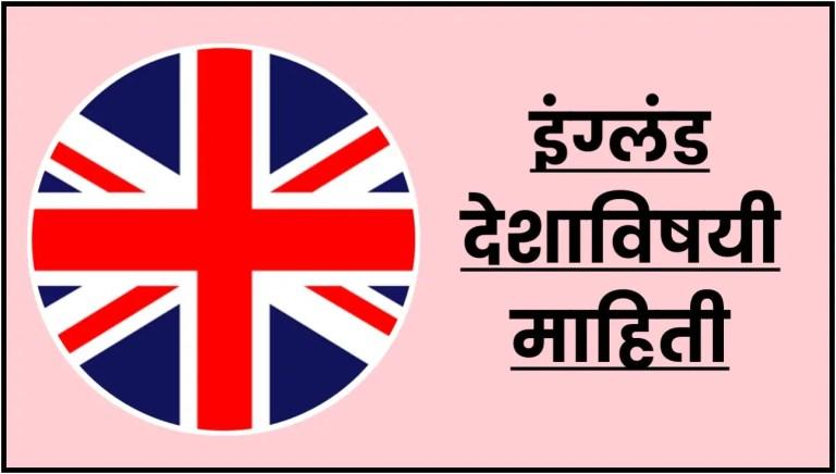 England information in marathi