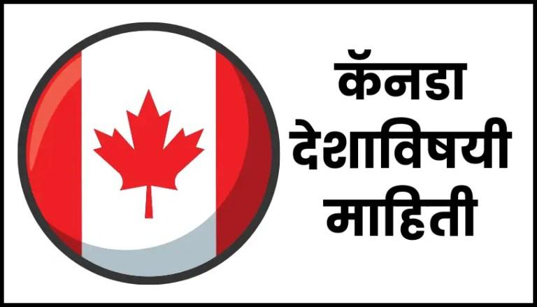 Canada information in marathi