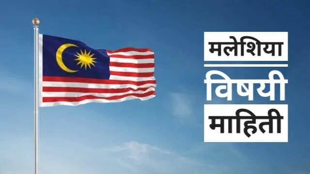 Malaysia information in marathi