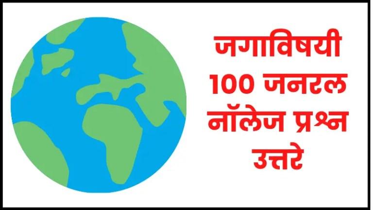 World gk questions in Marathi