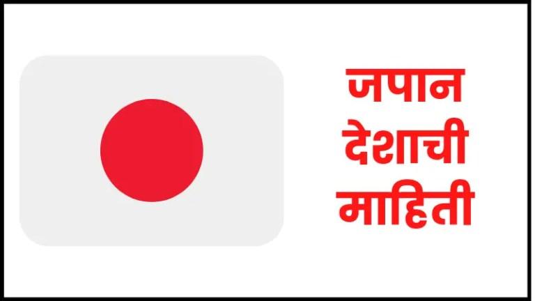 Japan information in marathi