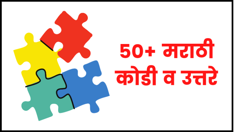 Riddles in marathi