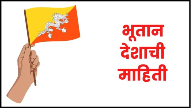 Bhutan information in marathi
