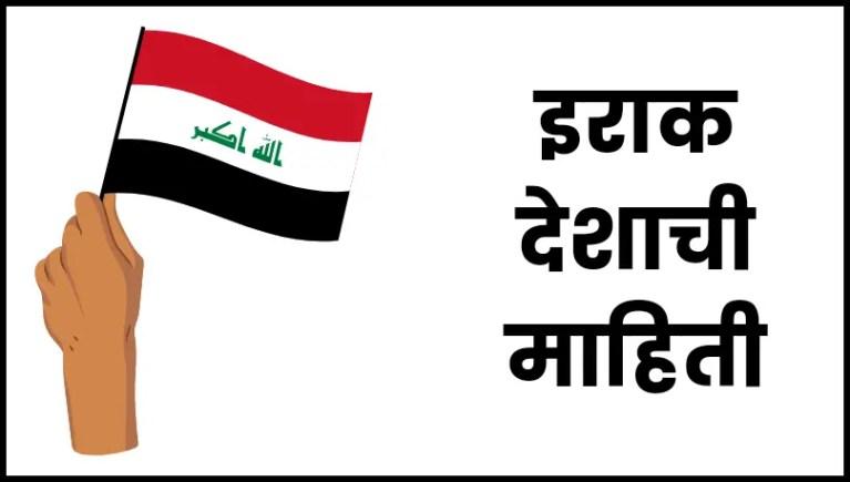 Iraq information in marathi