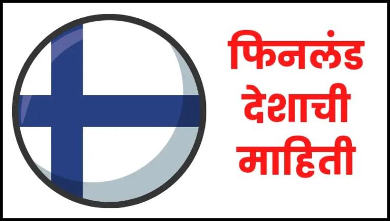 Finland information in marathi