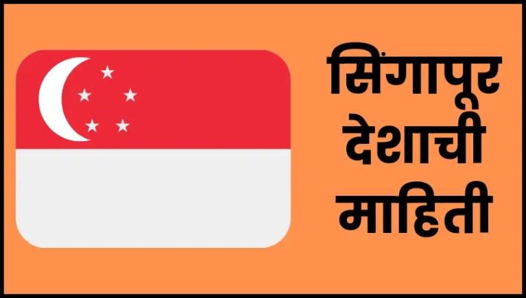 Singapore information in marathi