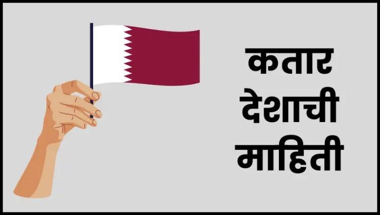 Qatar information in marathi