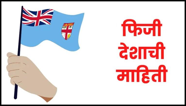 Fiji information in marathi