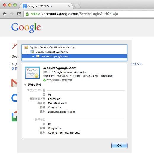 SSLサーバ証明書組織認証(Chrome)