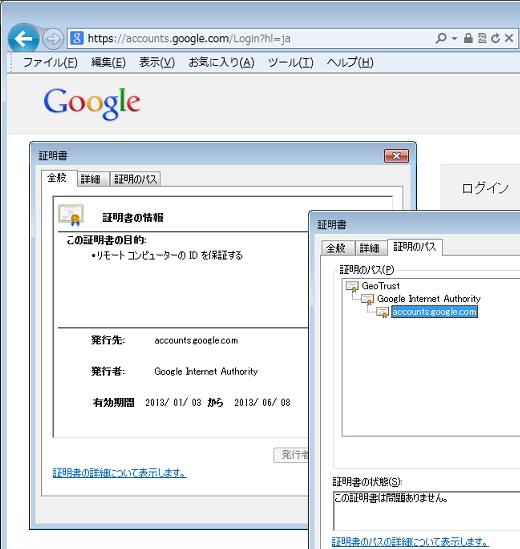 SSLサーバ証明書組織認証(IE)
