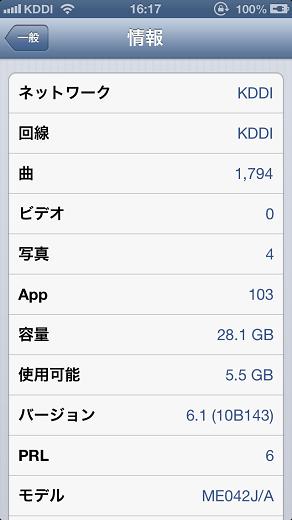 iPhone5 PRL値確認