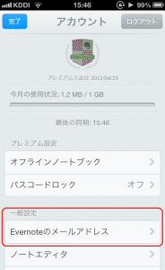 evernote_iphone2